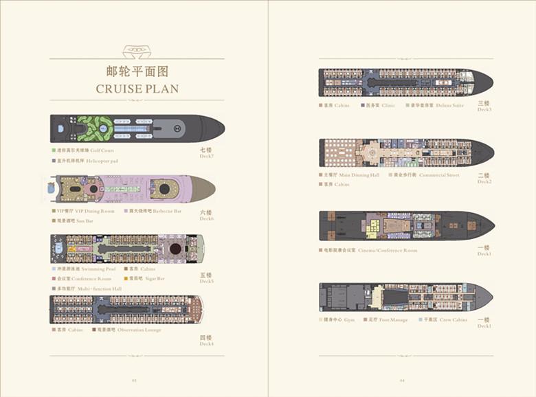 长江黄金5号甲板图片